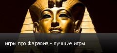 игры про Фараона - лучшие игры