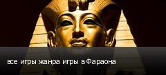 все игры жанра игры в Фараона