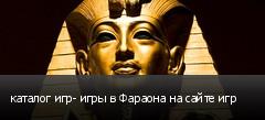 каталог игр- игры в Фараона на сайте игр