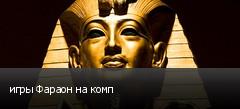 игры Фараон на комп