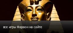 все игры Фараон на сайте