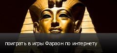 поиграть в игры Фараон по интернету