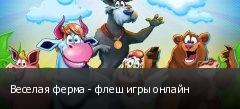 Веселая ферма - флеш игры онлайн