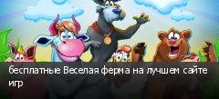 бесплатные Веселая ферма на лучшем сайте игр