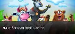 мини Веселая ферма online