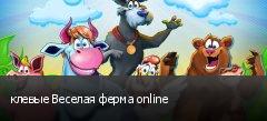 клевые Веселая ферма online