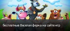 бесплатные Веселая ферма на сайте игр