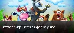 каталог игр- Веселая ферма у нас