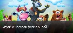играй в Веселая ферма онлайн