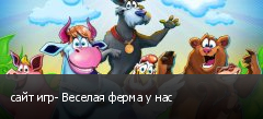 сайт игр- Веселая ферма у нас