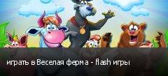 играть в Веселая ферма - flash игры