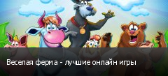 Веселая ферма - лучшие онлайн игры