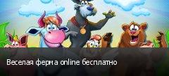 Веселая ферма online бесплатно