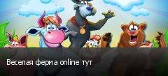 Веселая ферма online тут