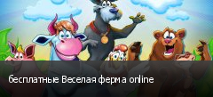 бесплатные Веселая ферма online