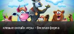 клевые онлайн игры - Веселая ферма