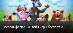 Веселая ферма - онлайн игры бесплатно