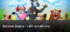 Веселая ферма - сайт онлайн игр