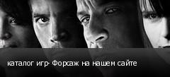 каталог игр- Форсаж на нашем сайте