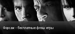 Форсаж - бесплатные флэш игры