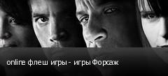 online флеш игры - игры Форсаж