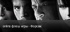 online флеш игры - Форсаж