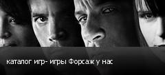 каталог игр- игры Форсаж у нас