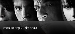 клевые игры - Форсаж