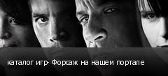каталог игр- Форсаж на нашем портале