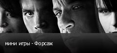 мини игры - Форсаж