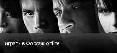 играть в Форсаж online
