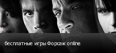 бесплатные игры Форсаж online