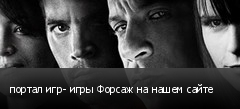 портал игр- игры Форсаж на нашем сайте