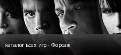каталог всех игр - Форсаж