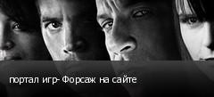 портал игр- Форсаж на сайте