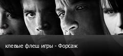 клевые флеш игры - Форсаж