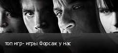 топ игр- игры Форсаж у нас