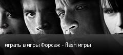 играть в игры Форсаж - flash игры