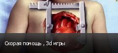 Скорая помощь , 3d игры