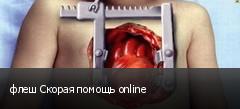 ���� ������ ������ online