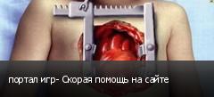 портал игр- Скорая помощь на сайте