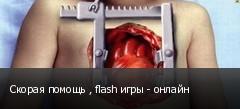 Скорая помощь , flash игры - онлайн