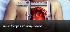 мини Скорая помощь online