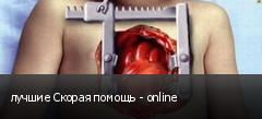 лучшие Скорая помощь - online