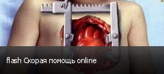 flash Скорая помощь online