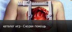 каталог игр - Скорая помощь
