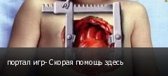 портал игр- Скорая помощь здесь