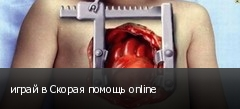играй в Скорая помощь online