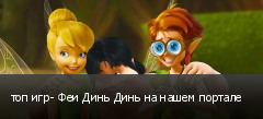 топ игр- Феи Динь Динь на нашем портале