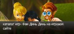 каталог игр- Феи Динь Динь на игровом сайте